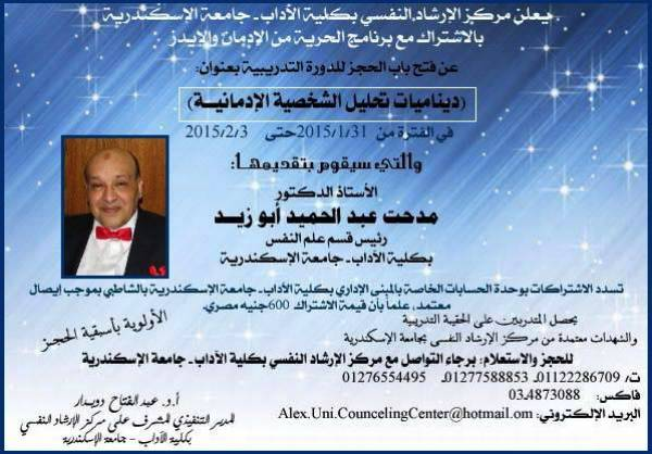 د مدحت عبد الحميد ابو زيد - prof medhat abdelhamid